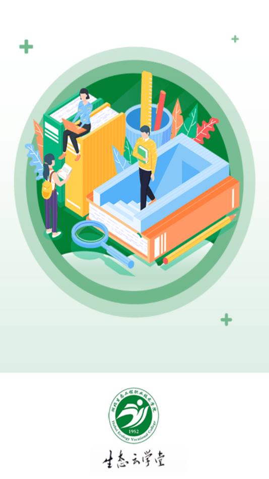 生态云学堂app