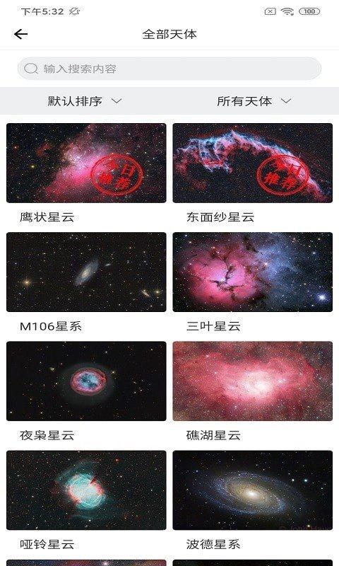 星空时拍图3