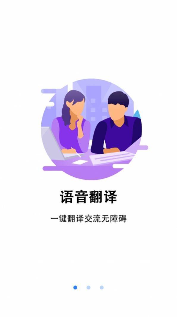 翻译小助理图2