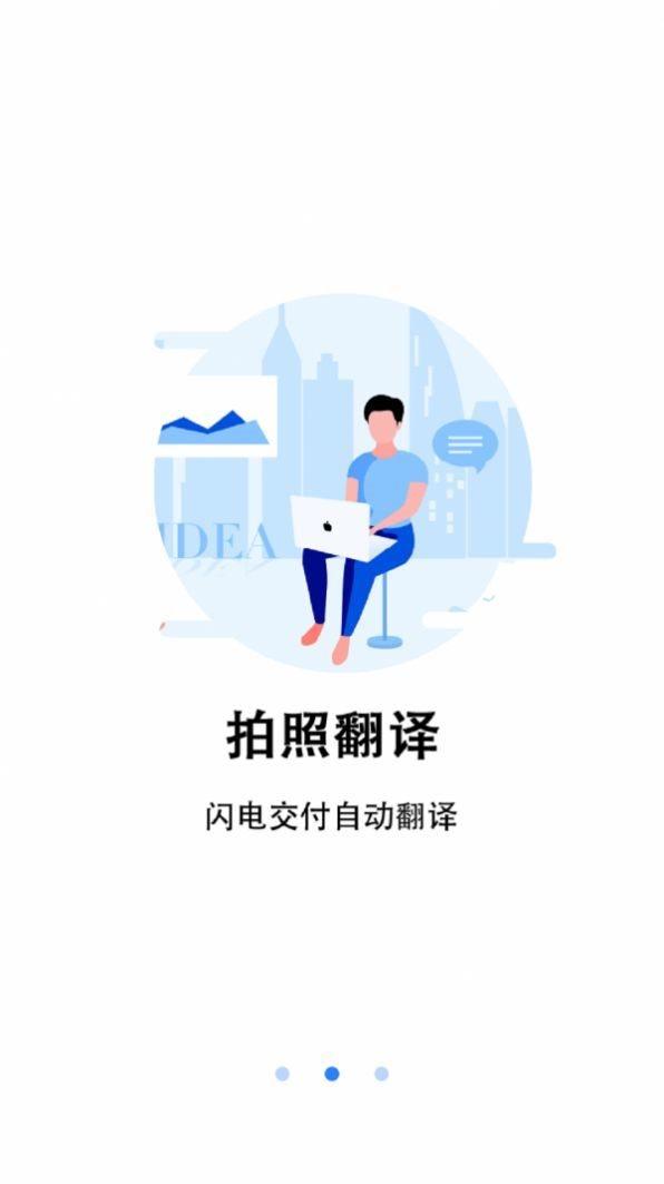 翻译小助理图3