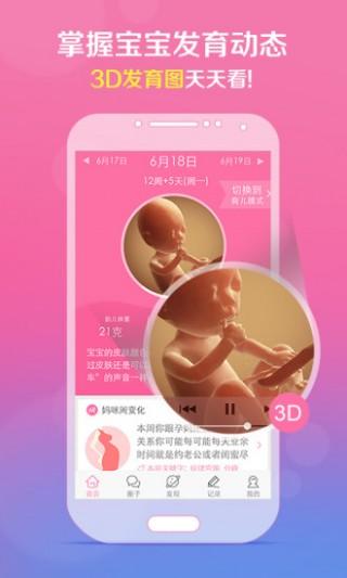 怀孕管家2021手机版图1
