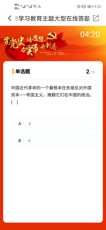 北国app党史答题6月第三周题库答案