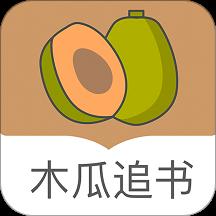 木瓜小说免费版