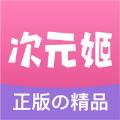 次元姬小说免费版