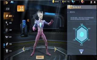 奥特曼宇宙英雄破解版下载无限钻石