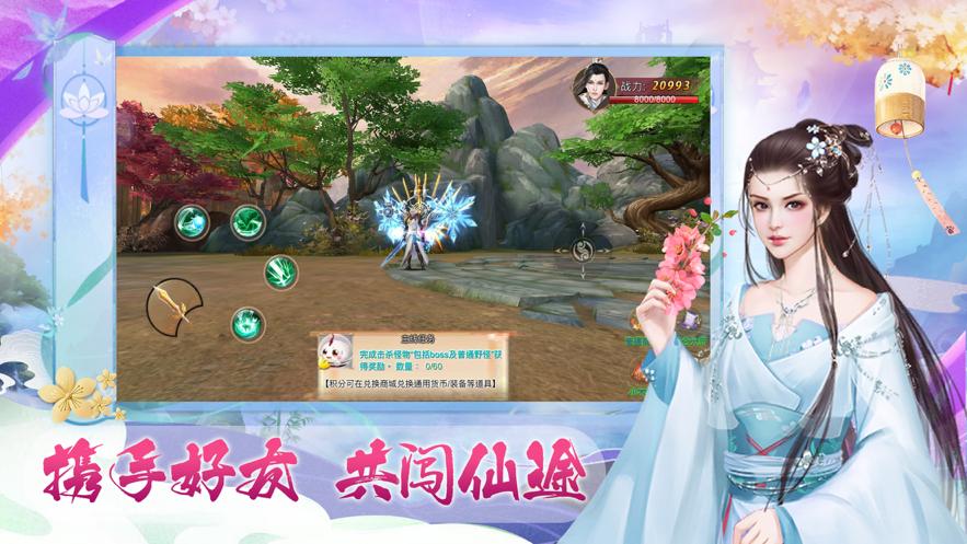 梦幻修仙传红包版图2