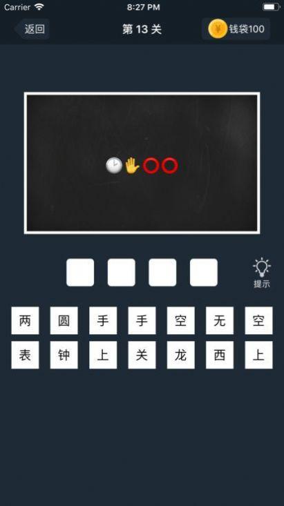 成语高手游戏红包版图1