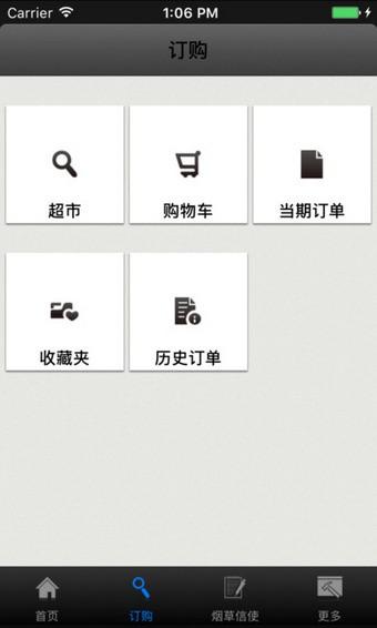 新商盟app