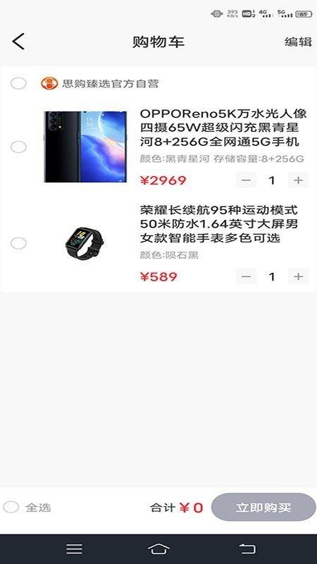 思购臻选app