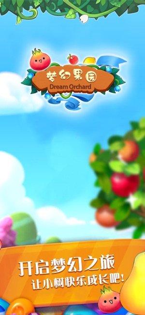 梦幻果园红包版图3