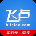 飞卢小说app破解版