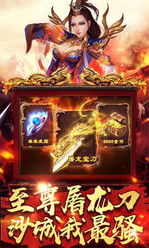 王者霸业战魂传奇图2