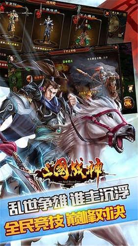 三国战神炫图2