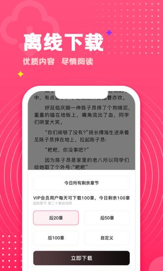 腐竹免费小说手机版图2