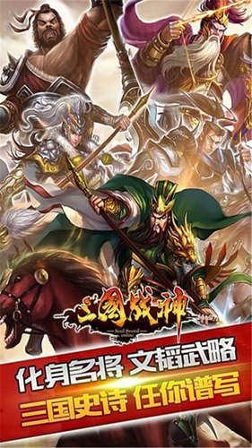 三国战神炫图1
