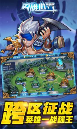 英雄世界三国图2