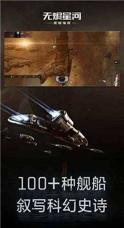 EVE星战前夜图1