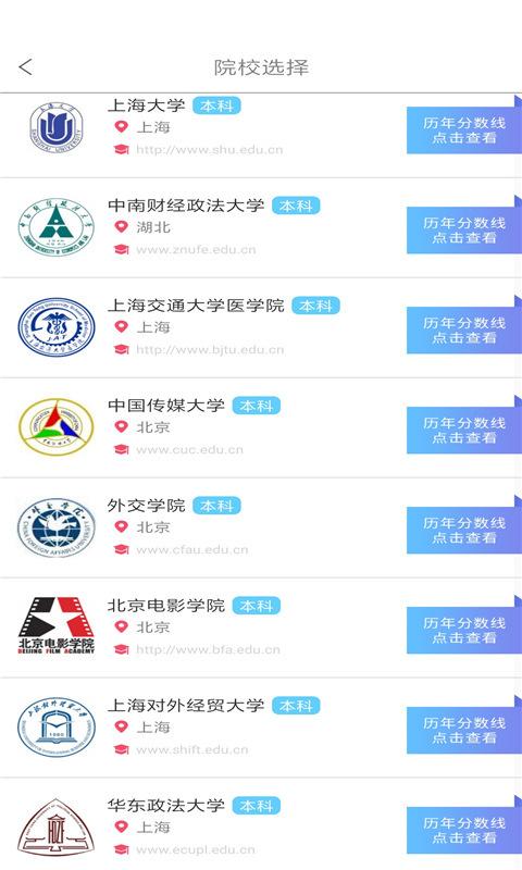 贵州高考分数线查询app图4