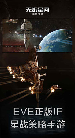 EVE星战前夜图2