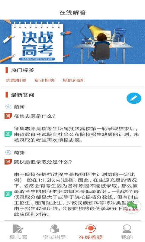 贵州高考分数线查询app图2