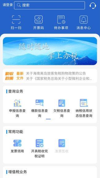 江苏税务图3