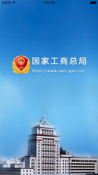 全国企业信用信息公示系统App