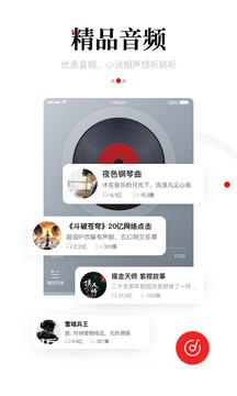 一点资讯App图4