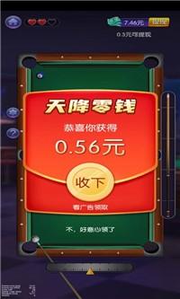 台球天王红包版图2