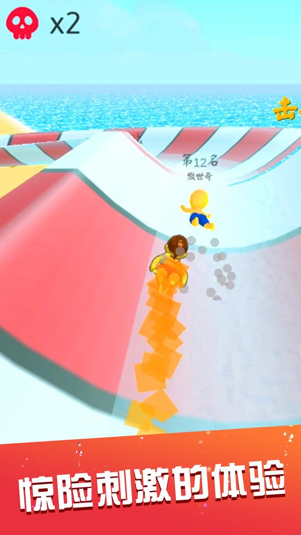 水上乐园滑梯竞速图2