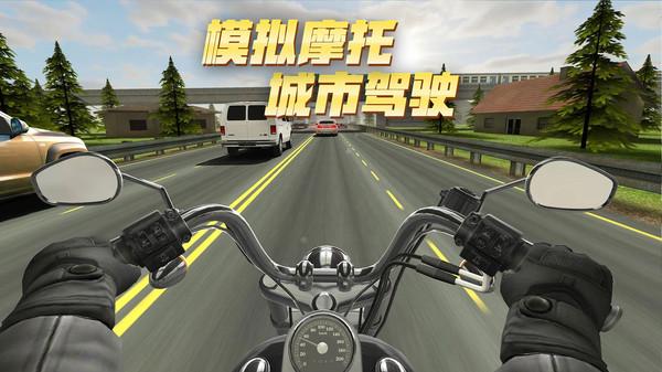 模拟摩托城市驾驶图2