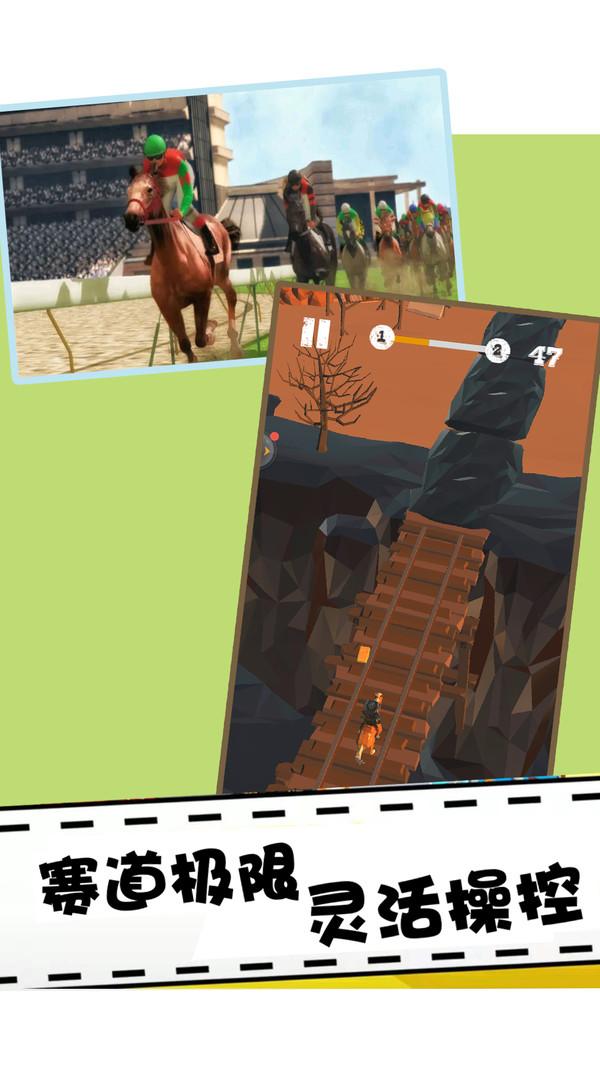 赛马竞技模拟精英骑马图2