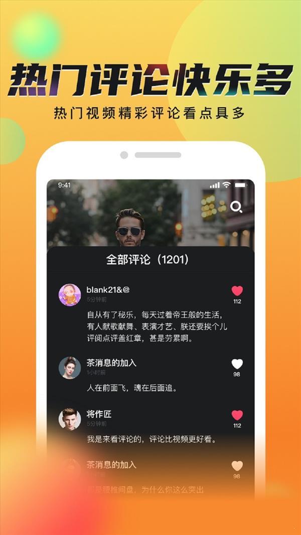秘乐魔方短视频app