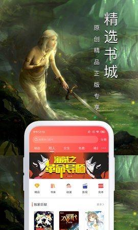 飞卢小说安卓无限书币版图3