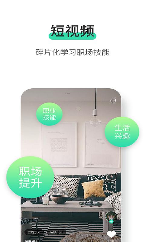 微知秀app红包版图1