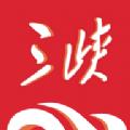 三峡云新闻APP
