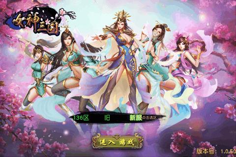 女神三国放置卡牌游戏