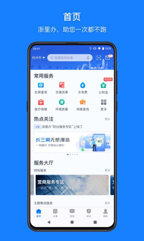 浙里办2021手机版图1