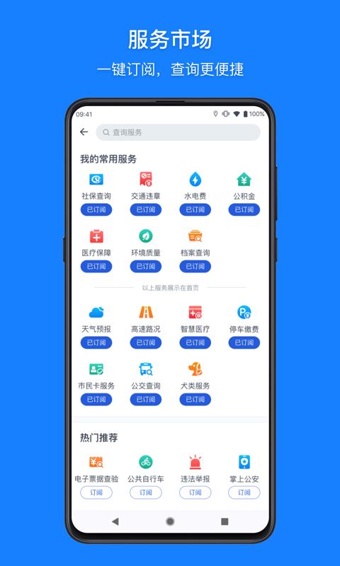 浙里办2021手机版图2