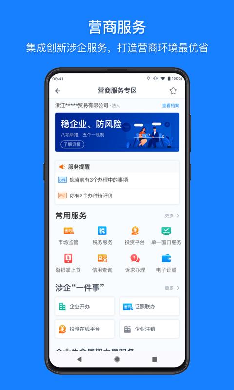 浙里办2021手机版图3