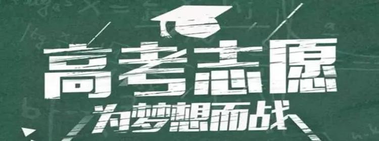 2021高考志愿填报app