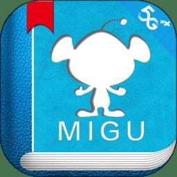 咪咕阅读app官方版