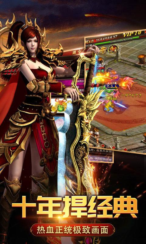 王者霸业手游传奇图3