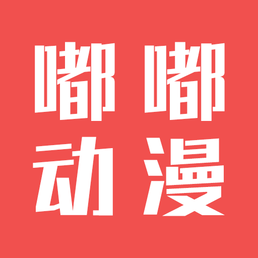 嘟嘟动漫官网版