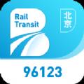 北京轨道交通app