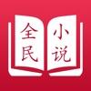 全网书源热门小说阅读器