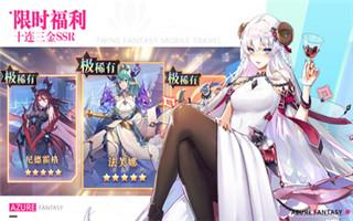双生幻想手游官网版图2