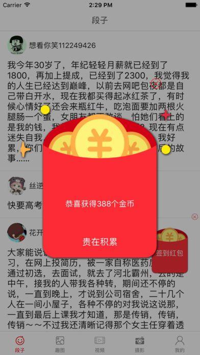 红包段子最新版图2