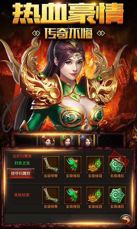 龙城战歌紫霞传奇破解版图2
