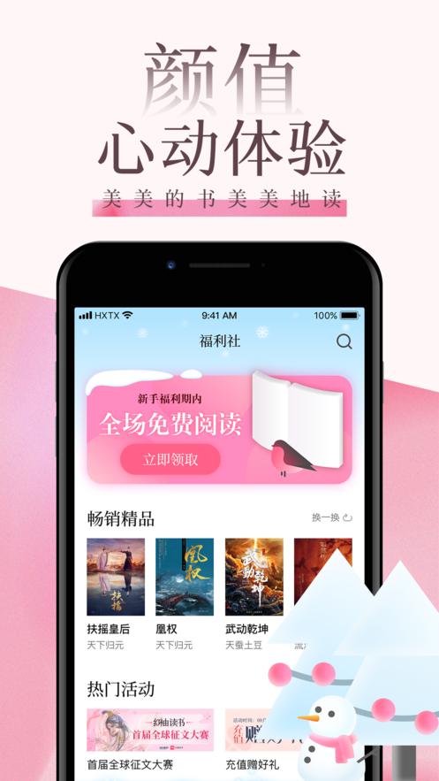 海棠文学城2021安卓版图2
