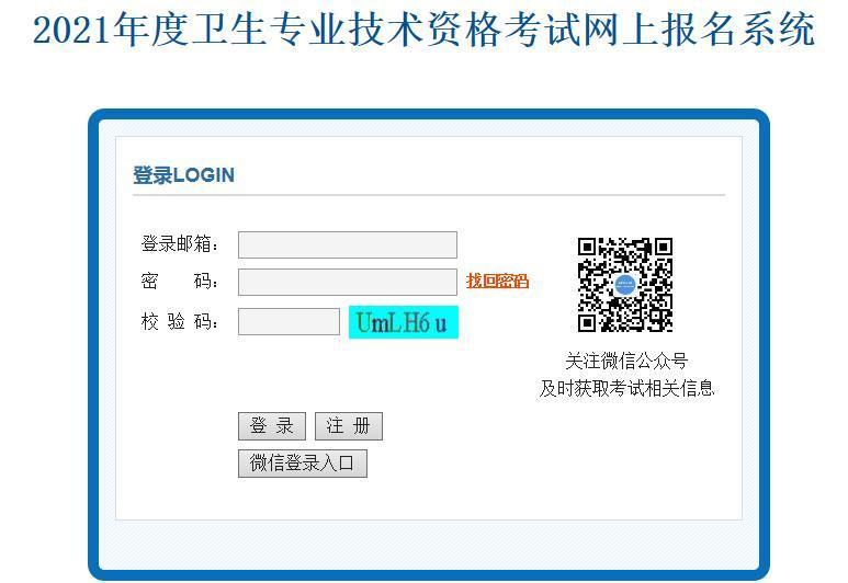 中国卫生人才网报名图1